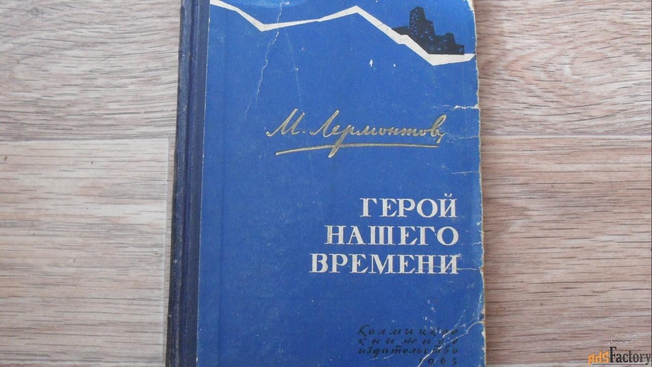 м.лермонтов. герой нашего времени.1965г.