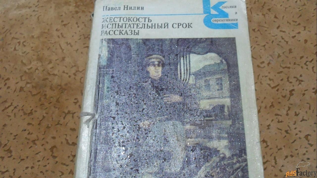 павел нилин.жестокость.рассказы.1988г.
