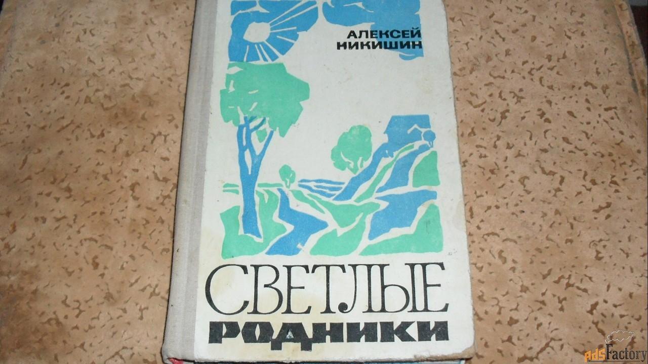 алексей никишин.светлые родники. 1976г.