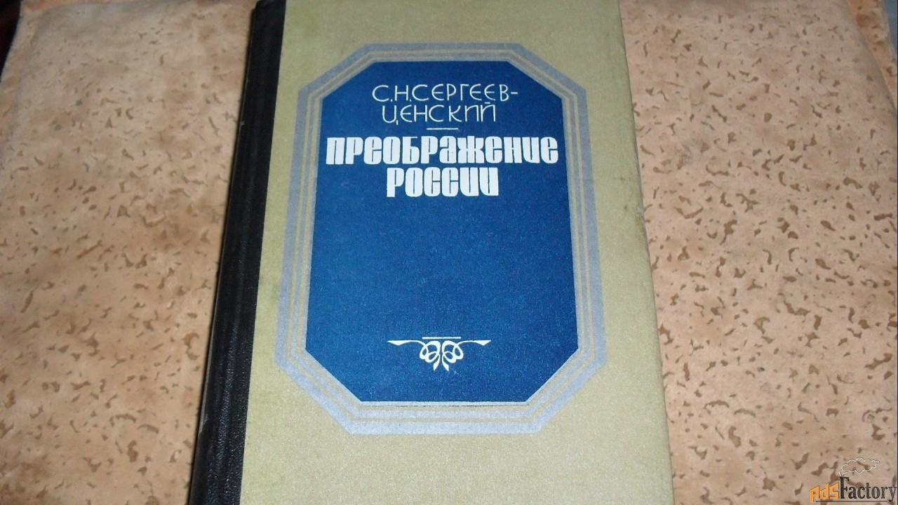 с.н.сергеев-ценский.преображение россии.1988г.