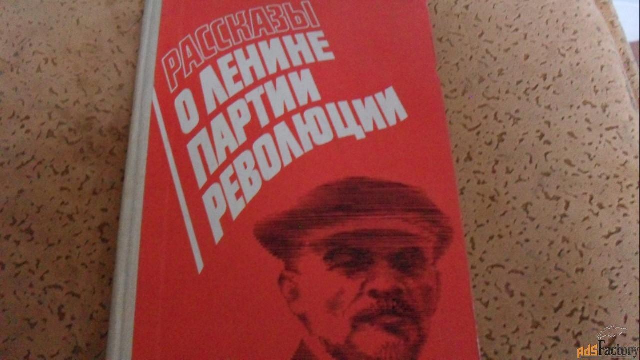 рассказы о ленине,партии,революции. 5-7класс.1986г.