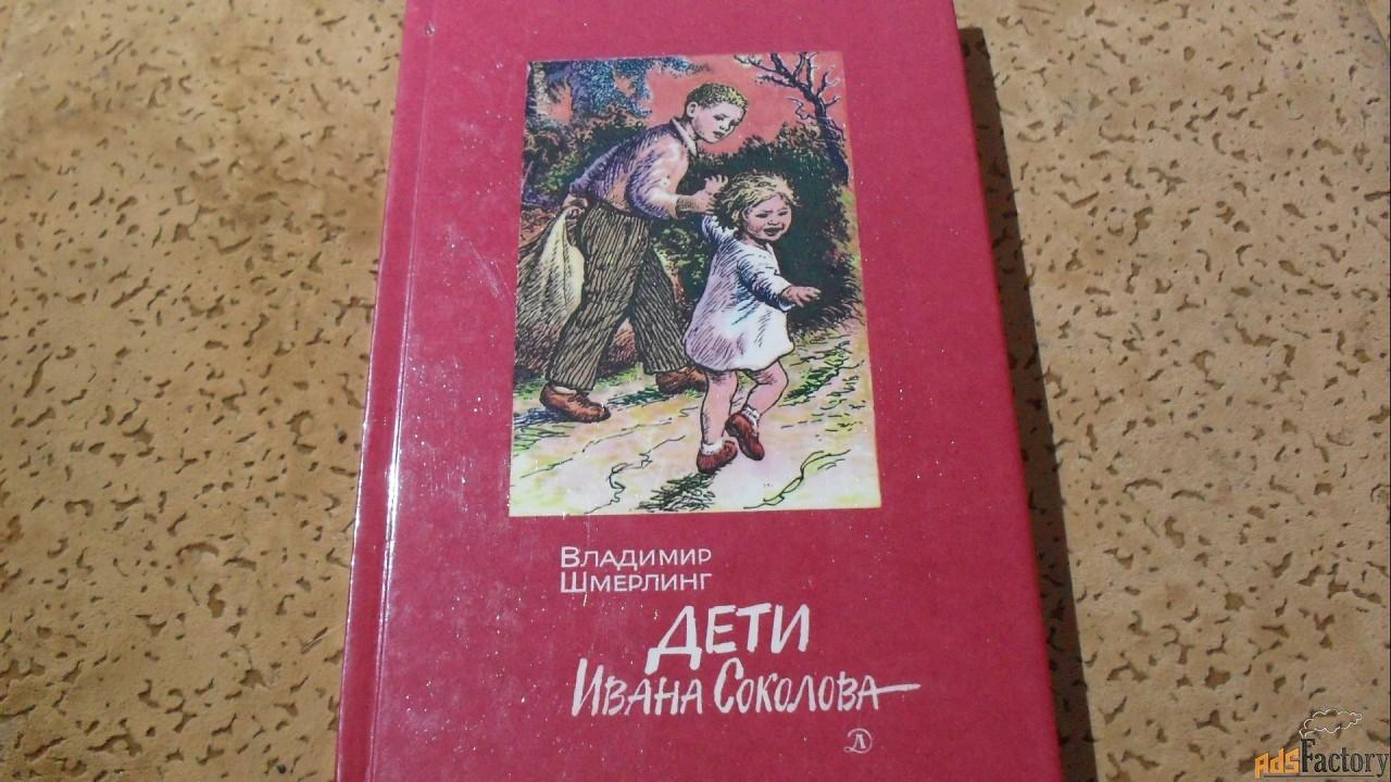 в.шмерлинг.дети ивана соколова.1989г. новая.
