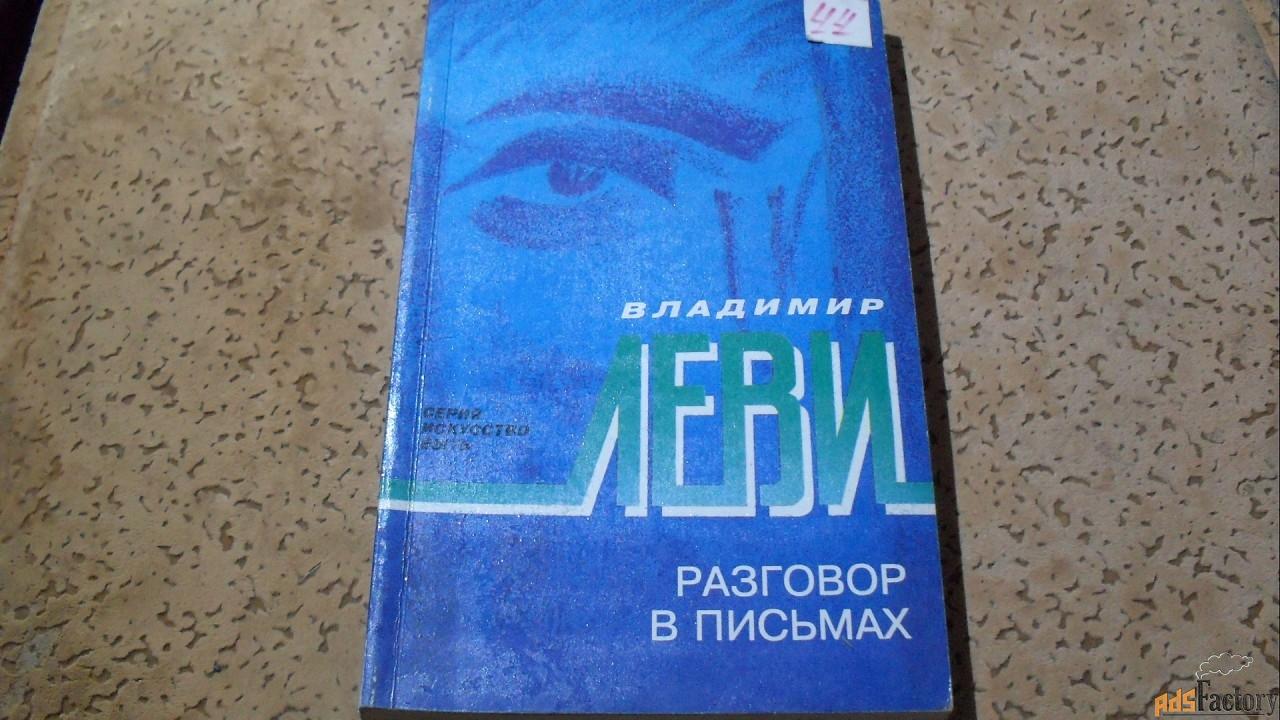 владимир леви.разговор в письмах.1993г.