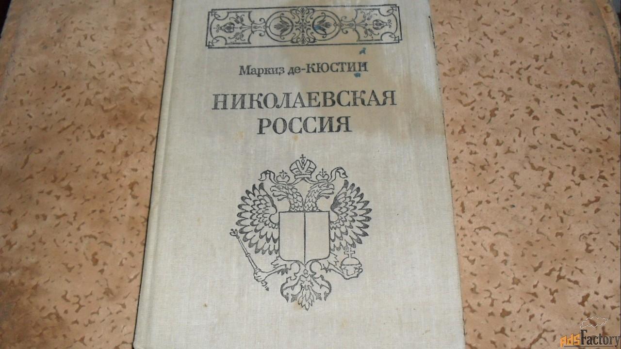 маркиз-де кюстин. николаевская россия.1990г.