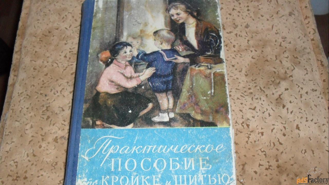 практическое пособие по кройке и шитью.1959г.