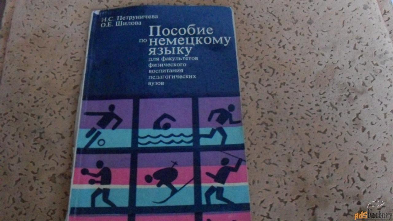пособие по немецкому языку.1976г.