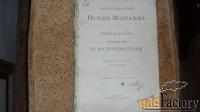 исторiя монгаловъ вильгельмъ де рубрукъ 1911г.
