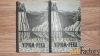 шишков 2 тома угрюм река
