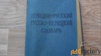 немецко-русский словарь. 1966г.