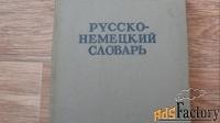 русско-немецкий словарь. 1968г.