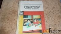 дидактические игры и занятия с детьми раннего возраста.1985г.
