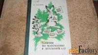 л.с.метлина.занятия по математике в детском саду. 1985г.