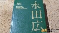 нагата хироси.история японского материализма.1990г.