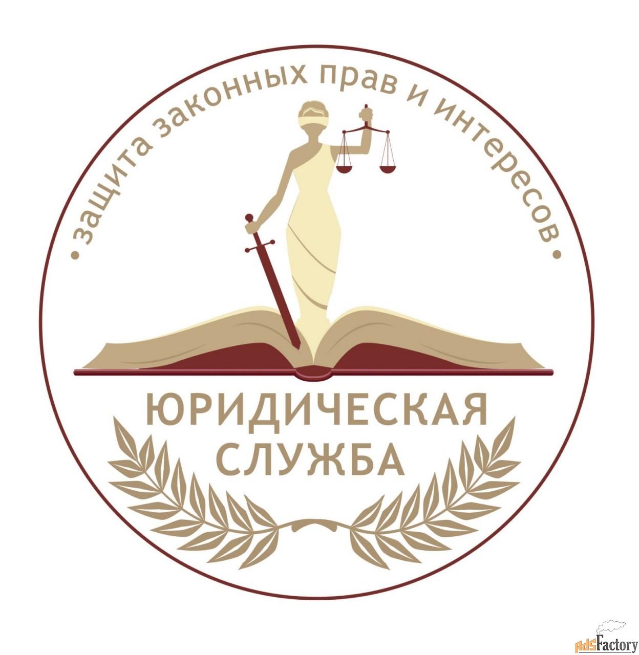 юридические услуги. представительство в судах.