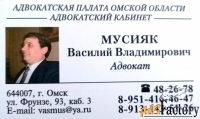 ваш адвокат в омске