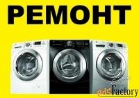 обслуживание, ремонт стиральных машин автомат