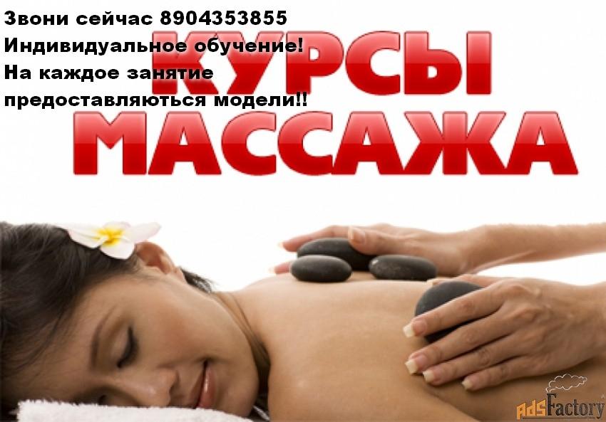 индивидуальное обучение классическому массажу
