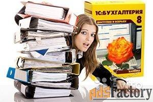 индивидуальное  обучение бух. учету со знание программы «1с»