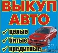 Срочный выкуп автомобилей в любом состоянии ВЕЗДЕ