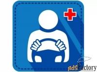 предрейсовые и послерейсовые медицинские осмотры водителей