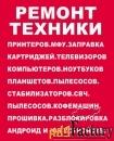 ремонт принтеров. мфу. цифровой и бытовой техники