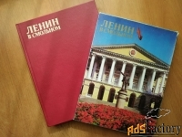 Книга «Ленин в Смольном»