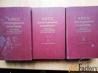 Книги «КПСС  в  резолюциях и решениях»  в 3-х томах 1898-1954 г.г.