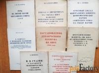 Брошюры из жизни КПСС