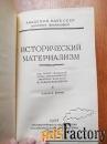 Книга «Исторический материализм»