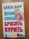 Аллен Карр  «Лёгкий способ бросить курить»