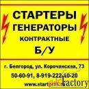 б/у стартеры, генераторы, компрессоры кондиционеров