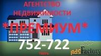 помещения с арендаторами, 620 м²