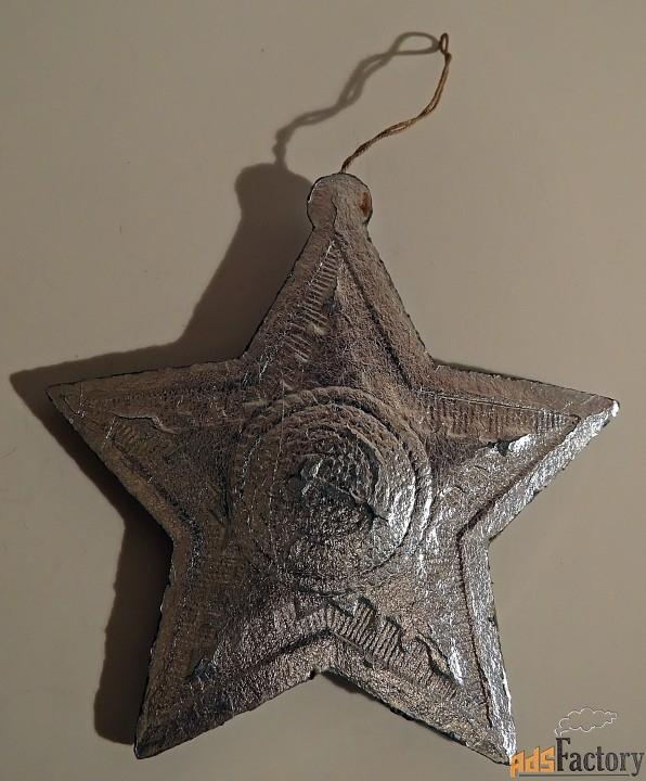 елочная игрушка звезда. картон. ссср
