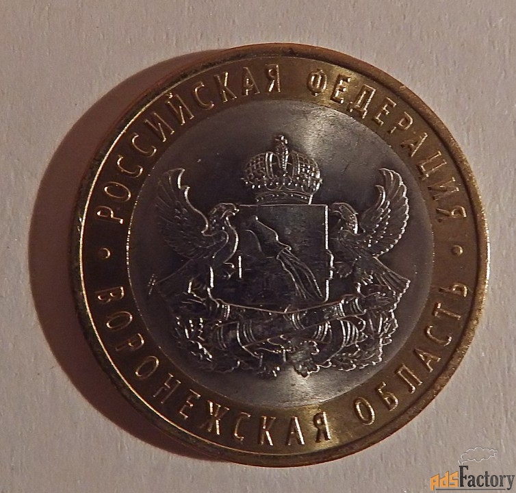 монета 10 рублей воронежская область. 2011 год