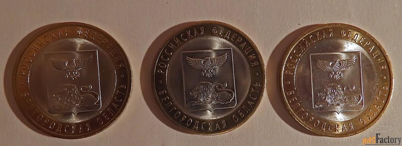 монета 10 рублей белгородская область. 2016 год