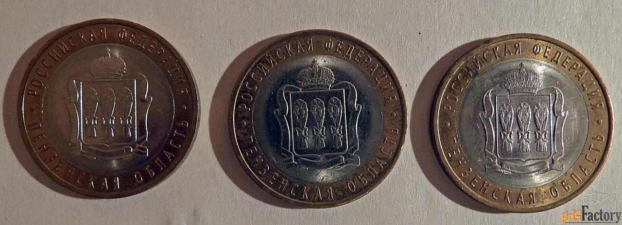 монета 10 рублей пензенская область. 2014 год