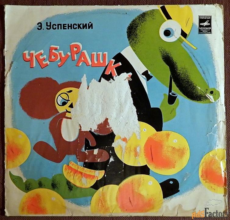 пластинка виниловая э. успенский чебурашка. 1973 год