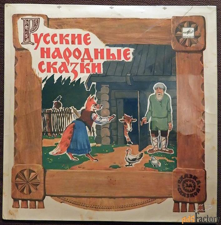 пластинка виниловая русские народные сказки. 1989 год