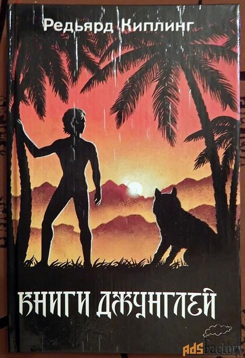 книга. р. киплинг книги джунглей. 1990 год