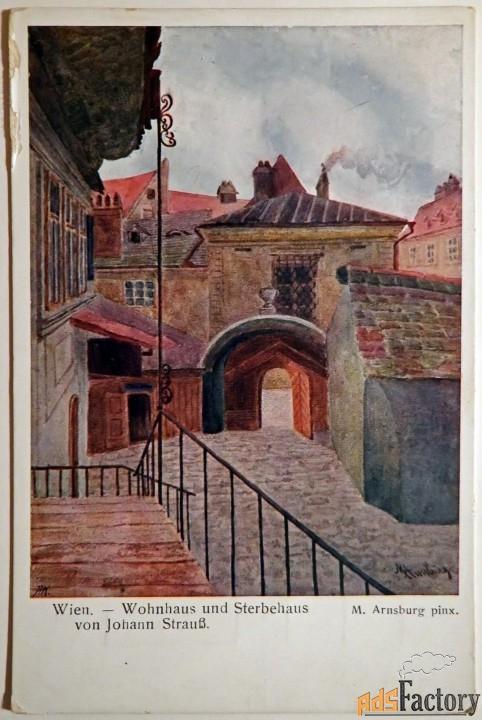 антикварная открытка вена. дом иоганна штрауса