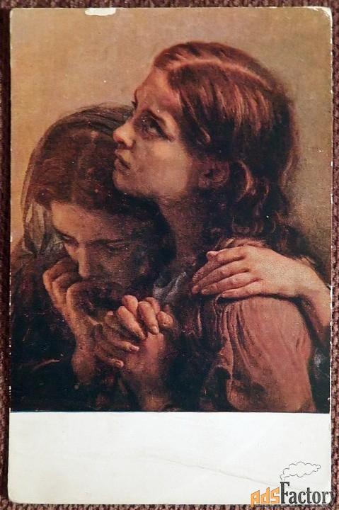антикварная открытка. дж. трекур сироты