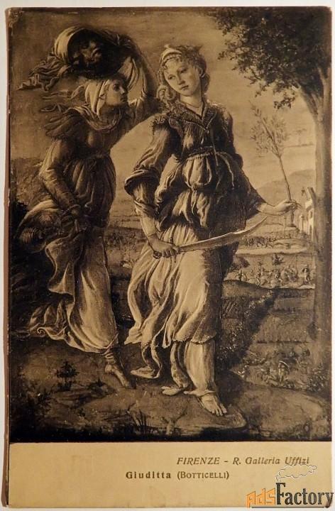 антикварная открытка. ботичелли возвращение юдифи в ветулию