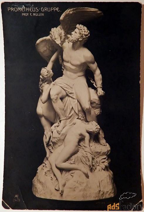 антикварная открытка прометей - группа