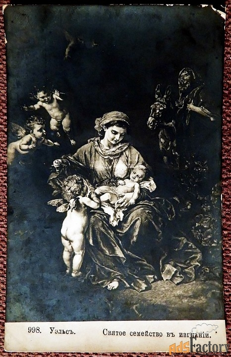 антикварная уэльс святое семейство в изгнании
