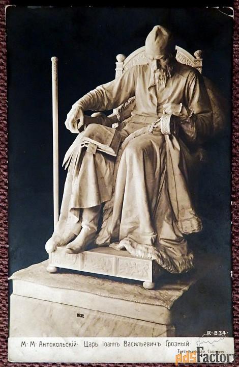 антикварная открытка. антокольский «царь и.в. грозный»