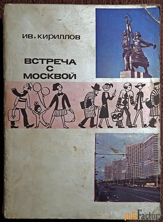 путеводитель. и. кириллов встреча с москвой. 1970 год