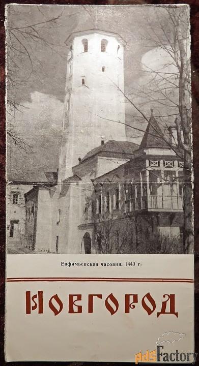 путеводитель новгород. 1959 год
