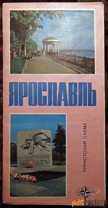 туристская схема ярославль. 1976 год