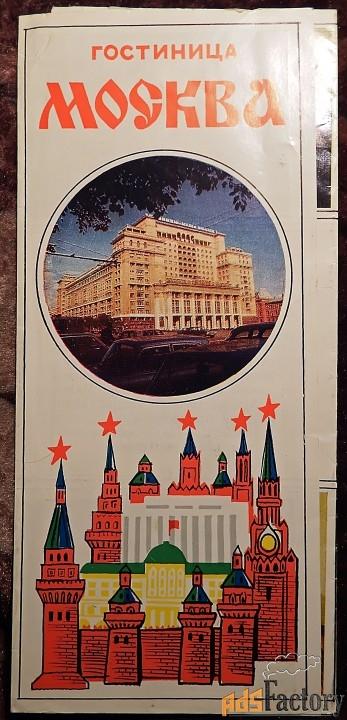 рекламный буклет гостиницы москва. 1977 год