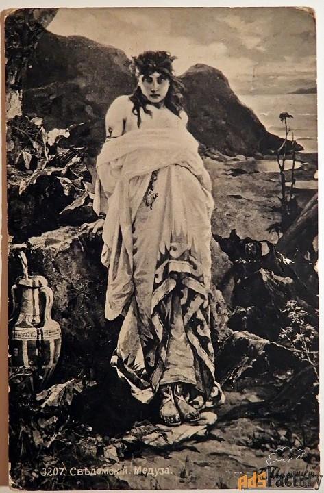 антикварная открытка. сведомский медуза